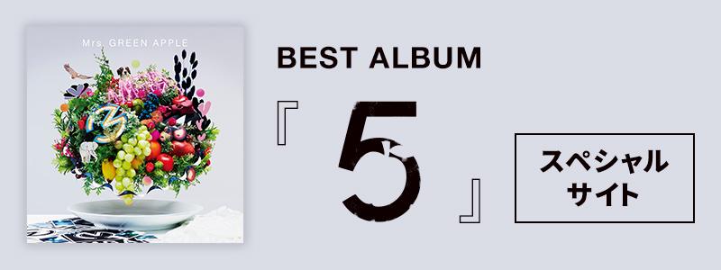 best album 5