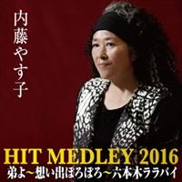 Yasuko Naito Download