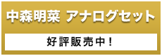 中森明菜 アナログセット 好評販売中