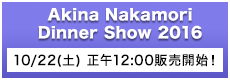Akina Nakamori Dinner Show 2016