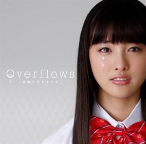 【ナオト・インティライミ】[ジャケ写・初回盤]「Overflows ~言葉にできなくて~」盤-サイズ小