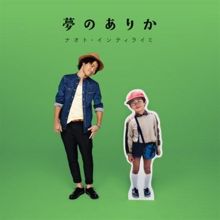 【ナオト・インティライミ】[ジャケ写・初回限定盤A]「夢のありか」-サイズ大