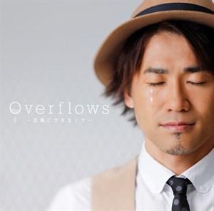 【ナオト・インティライミ】[ジャケ写・通常盤]「Overflows ~言葉にできなくて~」盤-サイズ小