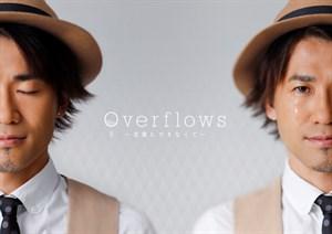 【ナオト・インティライミ】[ジャケ写・FC限定盤]「Overflows ~言葉にできなくて~」盤-サイズ小