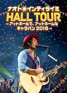 (仮)【ナオト・インティライミ】[Blu -ray ・初回盤]「ナオト・インティライミ HALL TOUR 〜アットホールで、アットホームなキャラバン2016〜」