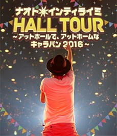 (仮)【ナオト・インティライミ】[Blu -ray ・通常盤]「ナオト・インティライミ HALL TOUR 〜アットホールで、アットホームなキャラバン2016〜」