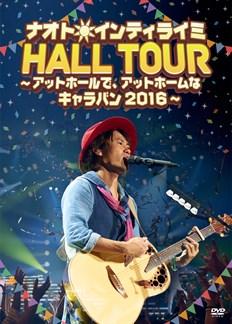 (仮)【ナオト・インティライミ】[DVD・初回盤]「ナオト・インティライミ HALL TOUR 〜アットホールで、アットホームなキャラバン2016〜」
