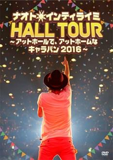 (仮)【ナオト・インティライミ】[DVD・通常盤]「ナオト・インティライミ HALL TOUR 〜アットホールで、アットホームなキャラバン2016〜」