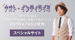 http://sp.universal-music.co.jp/naoto/overflows/