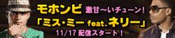 モホンビ 激甘~いチューン! 「ミス・ミー feat. ネリー」 11/17 配信スタート