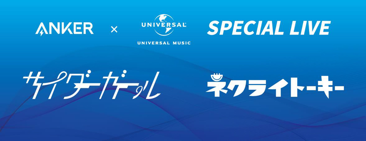 Anker × Universal Music Special Live