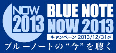 BLUE NOTE NOW 2013キャンペーン