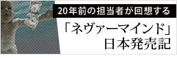 20年前の担当者が回想する「ネヴァーマインド」日本発売記