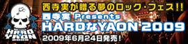 西寺実が贈る夢のロック・フェス!! 西寺実るpresents HARDなYAON 2009 2009年6月24日発売!