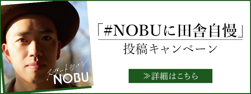 #NOBUに田舎自慢 キャンペーン