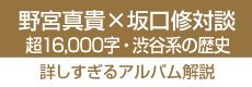 野宮真貴×坂口修対談 詳しすぎる渋谷系。超16,000字・渋谷系の歴史