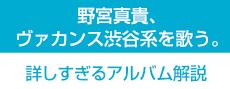 『野宮真貴、ヴァカンス渋谷系を歌う。』 詳しすぎるアルバム解説