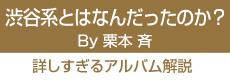 詳しすぎるアルバム解説 渋谷系とはなんだったのか? By 栗本 斉