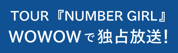 TOUR「NUMBER GIRL」WOWOWで独占放送!