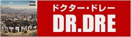 ドクター・ドレー