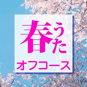 Offcourse _spring