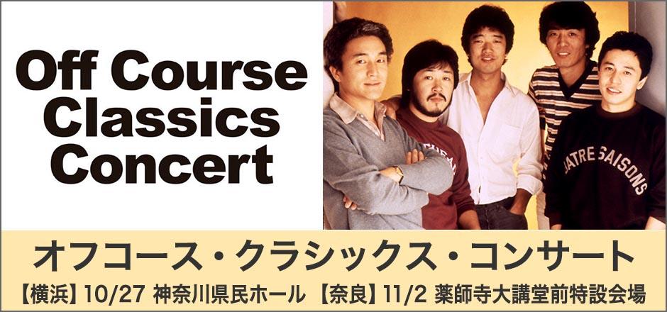 「オフコース・クラシックス・コンサート」