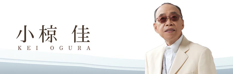 小椋佳(おぐらけい)| KEI OGURA - UNIVERSAL MUSIC JAPAN