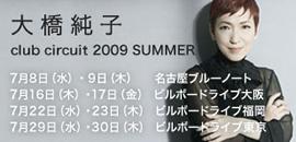 大橋純子 club circuit 2009 SUMMER
