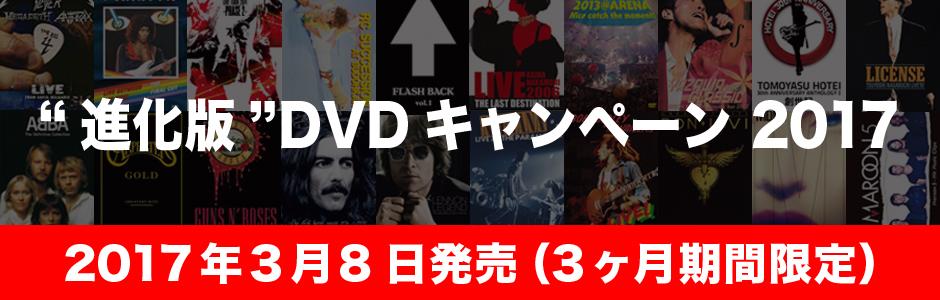 """""""進化版""""DVDキャンペーン 2017"""
