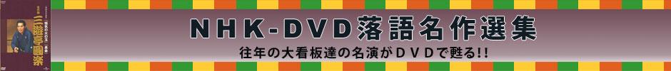 NHK-DVD落語名作選集