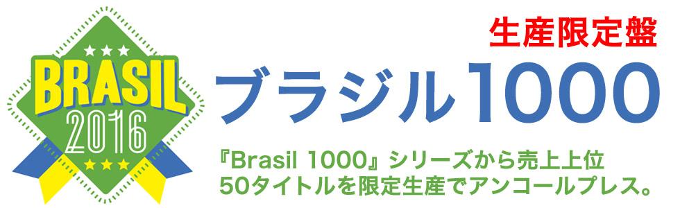 ブラジル1000