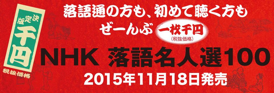 NHK落語名人選100