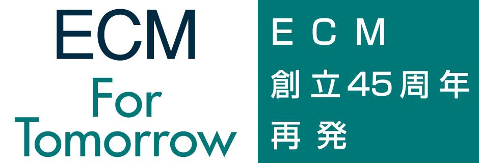ECM45周年記念