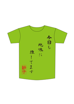 Sample _omote _kimidori -01
