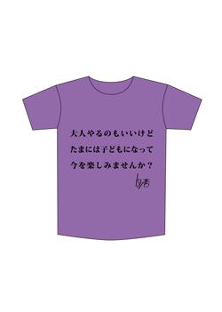 Sample _omote _purple
