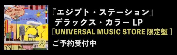 エジプト・ステーション [直輸入盤仕様][デラックス・カラーLP][UNIVERSAL MUSIC STORE 限定盤]