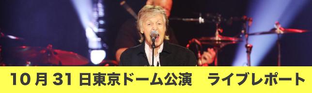 10月31日東京ドーム公演 ライブレポート!やっぱりポールは一番!奇跡の2時間30分!