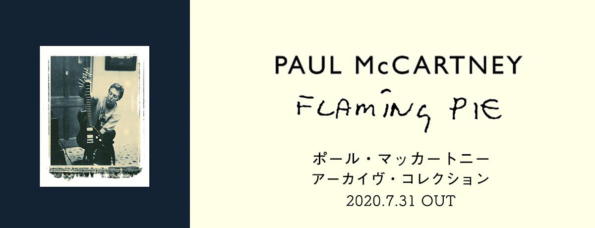 ポール・マッカートニー