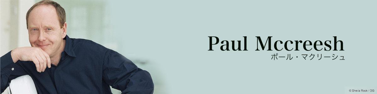 ポール・マクリーシュ