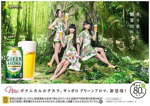 Perfume _news _150309-01
