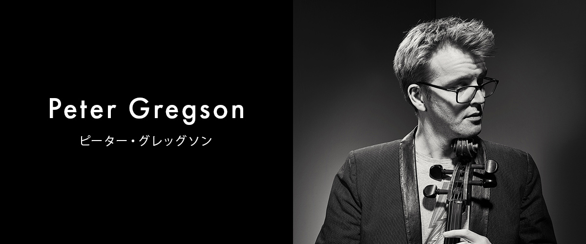 ピーター・グレッグソン