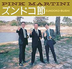 ピンク・マルティーニ「ズンドコ節」ジャケット写真