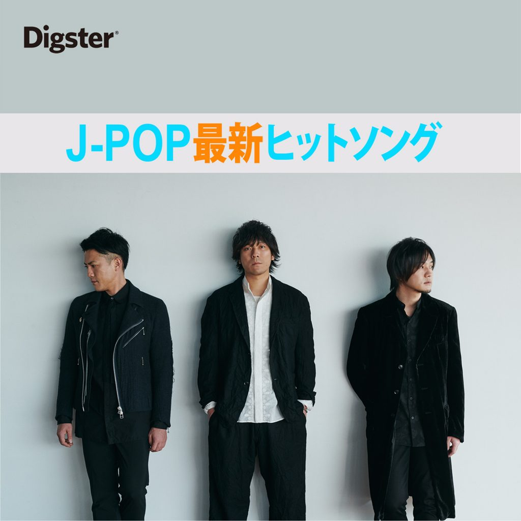 JPOP最新ヒットソング