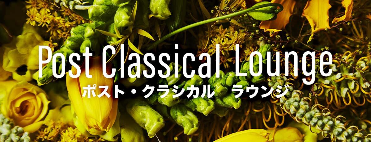 Post Classical Lounge(ポスト・クラシカル ラウンジ)