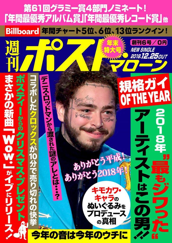 週刊ポスト・マローン
