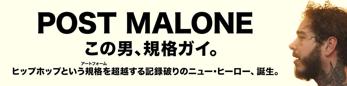 ポスト・マローン
