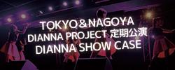 DIANNA☆SHOW CASE vol.15 in NAGOYA