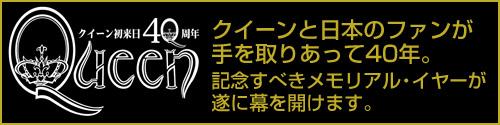 クイーン初来日40周年!記念すべきメモリアル・イヤー開幕!