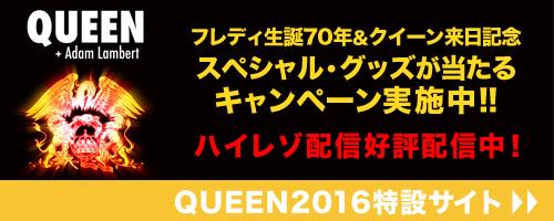 QUEEN2016特設サイト:フレディ生誕70年&クイーン来日記念 スペシャル・グッズが当たるキャンペーン実施中!