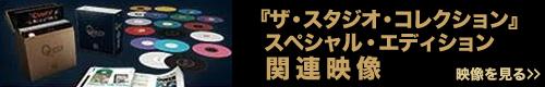 『ザ・スタジオ・コレクション』スペシャル・エディション関連映像